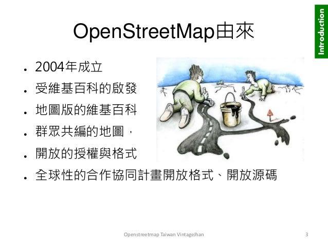 想要怎麼用就怎麼用Openstreetmaps開放街圖 Slide 3