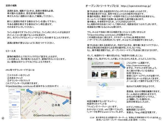 ©OpenStreetMap contributors オープンストリートマップとは https://openstreetmap.jp/ 誰でも自由に使える地図を作ろうとイギリスから始まったものです。 著作権を表示すれば、配布や加工したものの配...