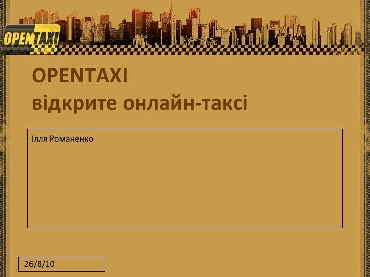 OPENTAXI відкрите онлайн-таксі Ілля Романенко