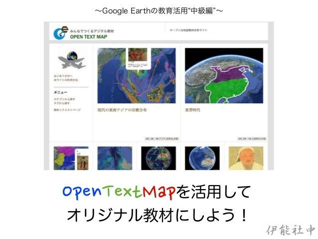 伊能社中 を活用して オリジナル教材にしよう! OpenTextMap ∼Google Earthの教育活用 中級編 ∼