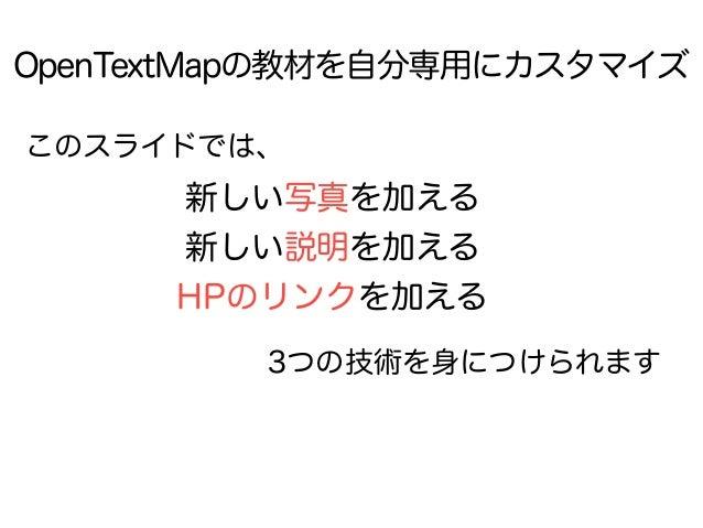 Opentextmap 活用術 Slide 2