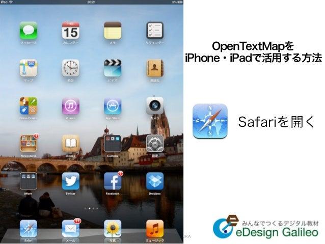 OpenTextMapを                      iPhone・iPadで活用する方法                             Safariを開くpresented by Kenya TAMURA