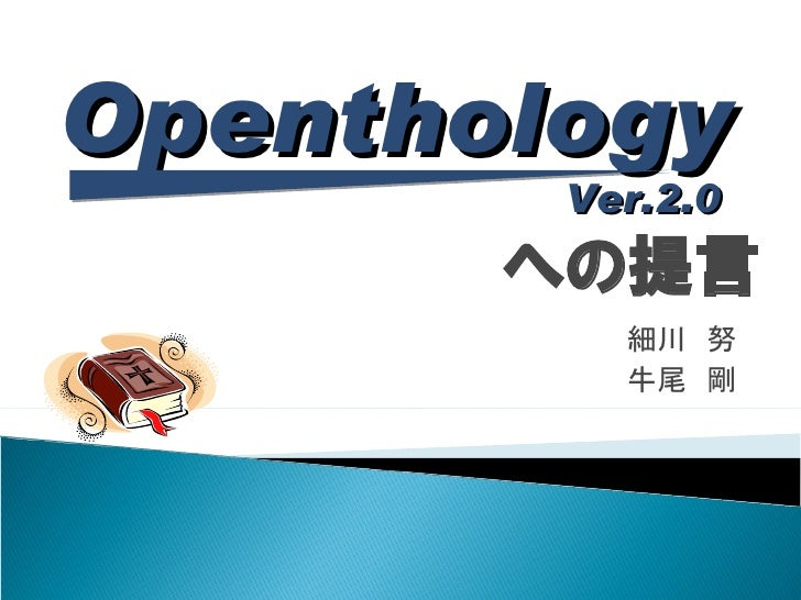 Openthology         Ver.2.0        への提言           細川 努           牛尾 剛