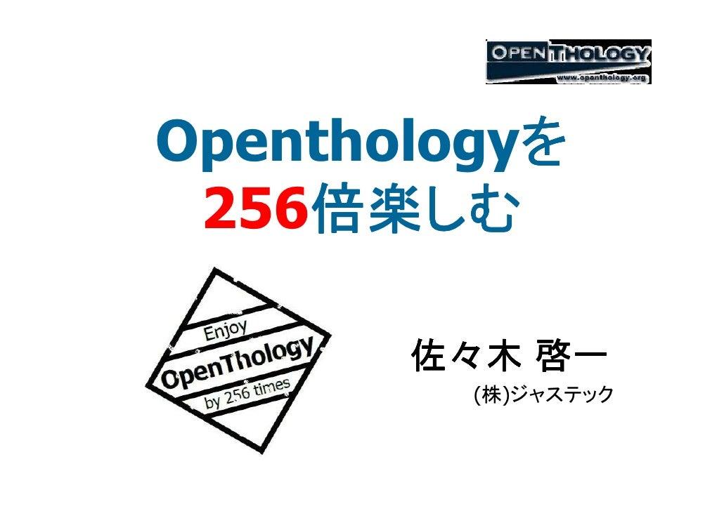 を Openthologyを     倍楽しむ  256倍楽しむ         佐々木 啓一          (株)ジャステック