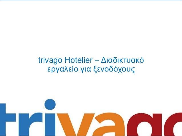 trivago Hotelier – Διαδικτυακό εργαλείο για ξενοδόχους