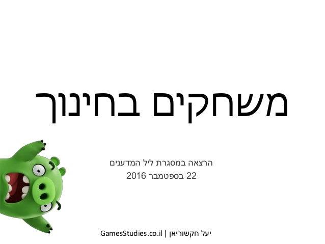 יעלחקשוריאן|GamesStudies.co.il בחינוך משחקים המדענים ליל במסגרת הרצאה 22בספטמבר2016