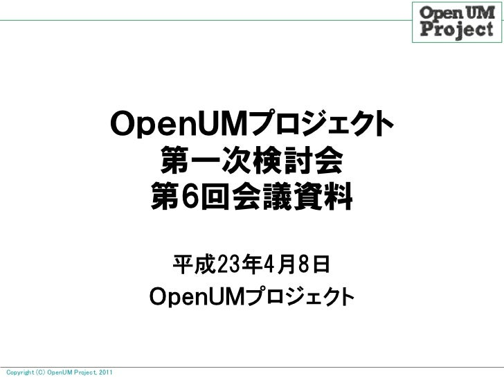 OpenUMプロジェクト                                  第一次検討会                                  第6回会議資料                             ...