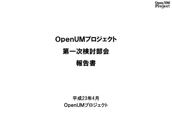 OpenUMプロジェクト 第一次検討部会    報告書    平成23年4月 OpenUMプロジェクト