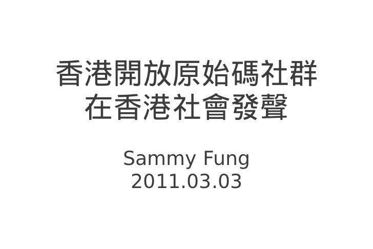 香港開放原始碼社群 在香港社會發聲  Sammy Fung   2011.03.03