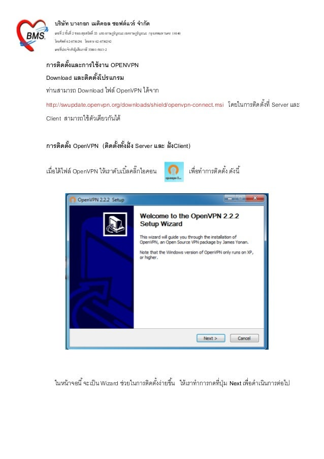 Openvpn 27-07-2555 Slide 3