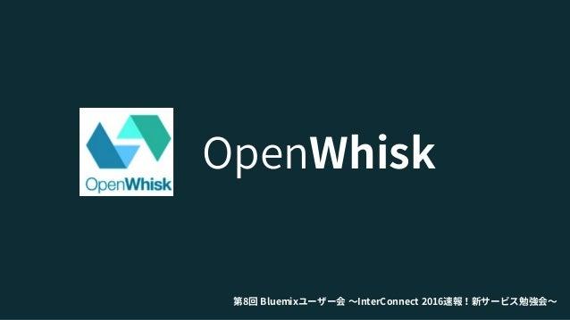 OpenWhisk概要 http://niccloud.niandc.ne.jp/?p=1933