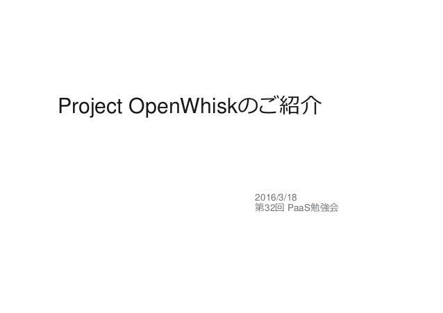 Project OpenWhiskのご紹介 2016/3/18 第32回 PaaS勉強会