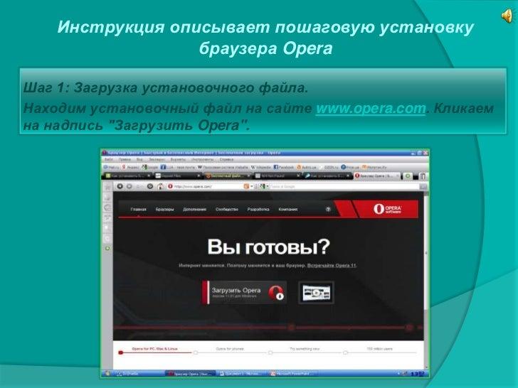 Инструкция описывает пошаговую установку браузера Opera<br />Шаг 1: Загрузка установочного файла. <br />Находим установочн...