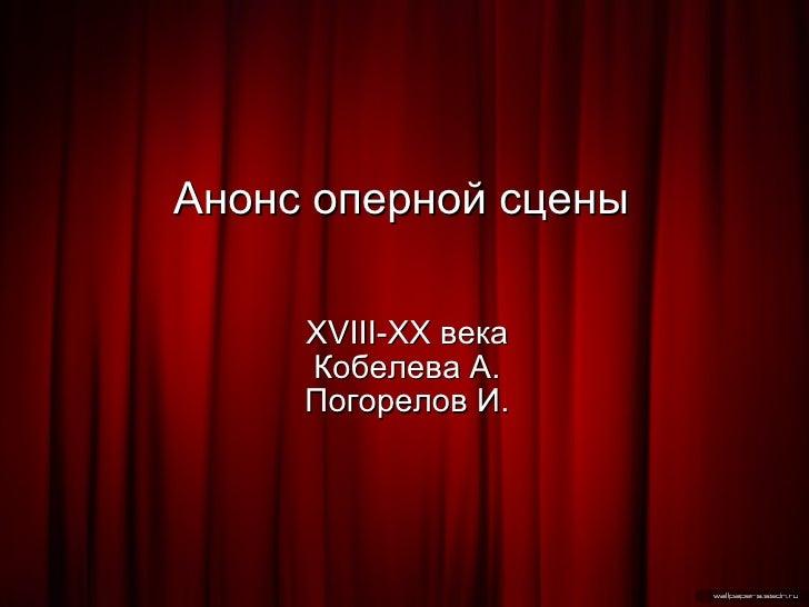 Анонс оперной сцены XVIII-XX века Кобелева А. Погорелов И.