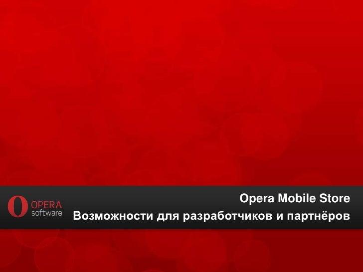 Opera Mobile StoreВозможности для разработчиков и партнѐров
