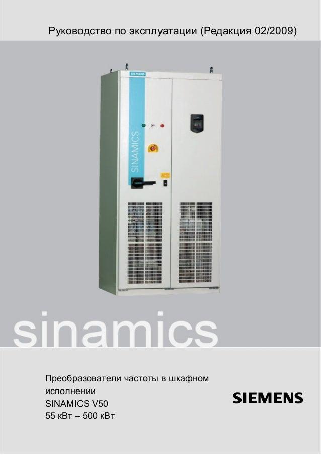 Преобразователи частоты в шкафном исполнении SINAMICS V50 55 кВт – 500 кВт Руководство по эксплуатации (Редакция 02/2009)