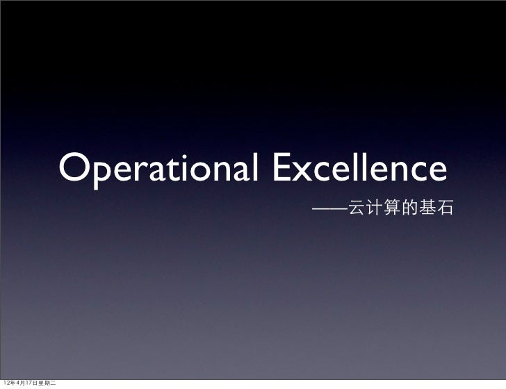 Operational Excellence                            ——云计算的基石12年4月17日星期二