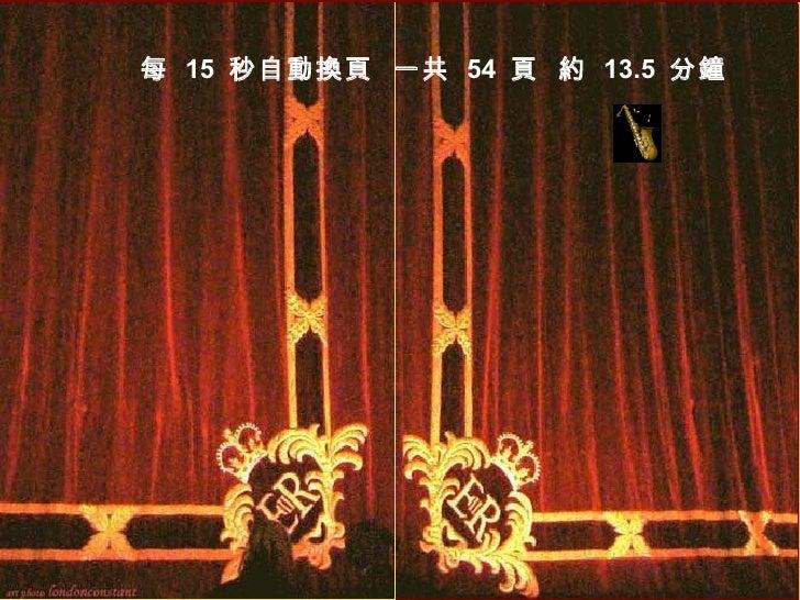 每 15 秒自動換頁 一共 54 頁 約 13.5 分鐘                www.culturesandart.com