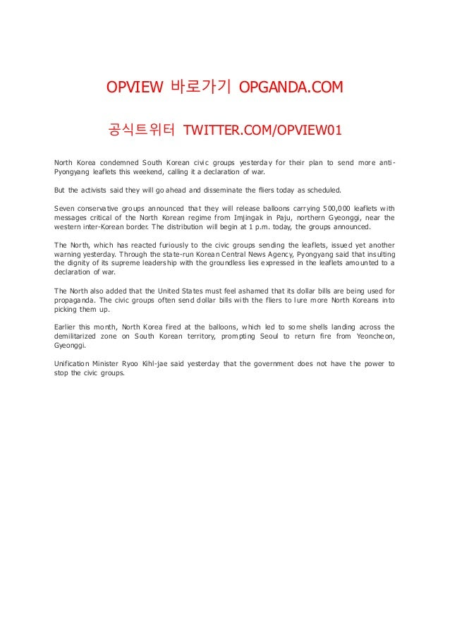 OPVIEW 바로가기 OPGANDA.COM  공식트위터 TWITTER.COM/OPVIEW01  North Korea condemned South Korean civic groups yesterday for their p...