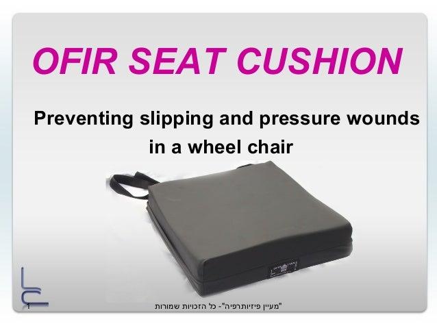 """שמורות הזכויות כל -""""פיזיותרפיה """"מעיין1 OFIR SEAT CUSHION Preventing slipping and pressure wounds in a wheel chair"""