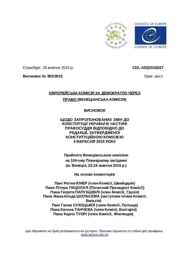 Страсбург, 26 жовтня 2015 р. Висновок № 803/2015 CDL-AD(2015)027 Ориг. англ. ЄВРОПЕЙСЬКА КОМІСІЯ ЗА ДЕМОКРАТІЮ ЧЕРЕЗ ПРАВО...