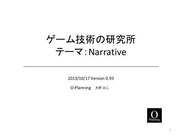 ゲーム技術の研究所 テーマ:Narrative 2013/10/17 Version 0.93 O-Planning  1