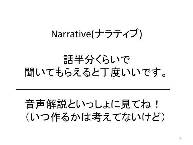 ゲーム技術の研究所 テーマ「Narrative(ナラティブ)」 Slide 2