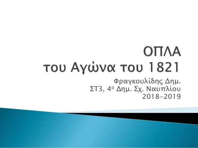 Φραγκουλίδης Δημ. ΣΤ3, 4ο Δημ. Σχ. Ναυπλίου 2018-2019