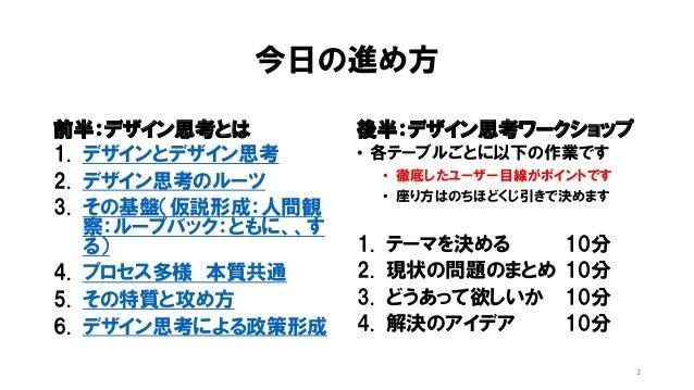 Opm nas 20170525_h.okumura Slide 2