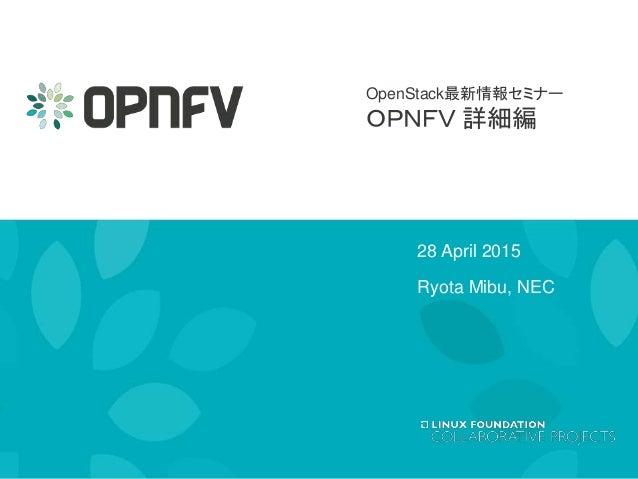OpenStack最新情報セミナー OPNFV 詳細編 28 April 2015 Ryota Mibu, NEC