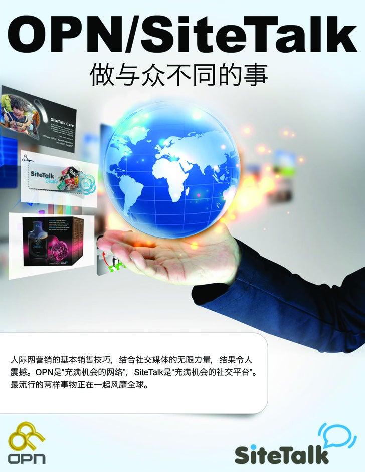 """做与众不同的事人际网营销的基本销售技巧,结合社交媒体的无限力量,结果令人震撼。OPN是""""充满机会的网络"""",SiteTalk是""""充满机会的社交平台""""。最流行的 样事物正在一起风靡全球。"""