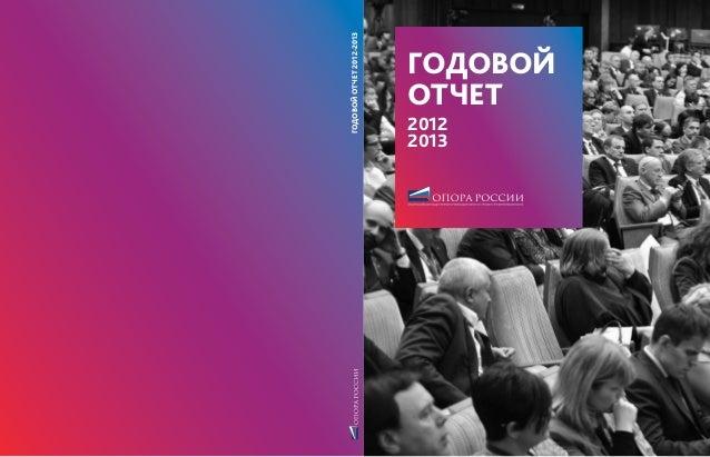 ГОДОВОЙ ОТЧЕТ 2012-2013  ГОДОВОЙ ОТЧЕТ 2012 2013