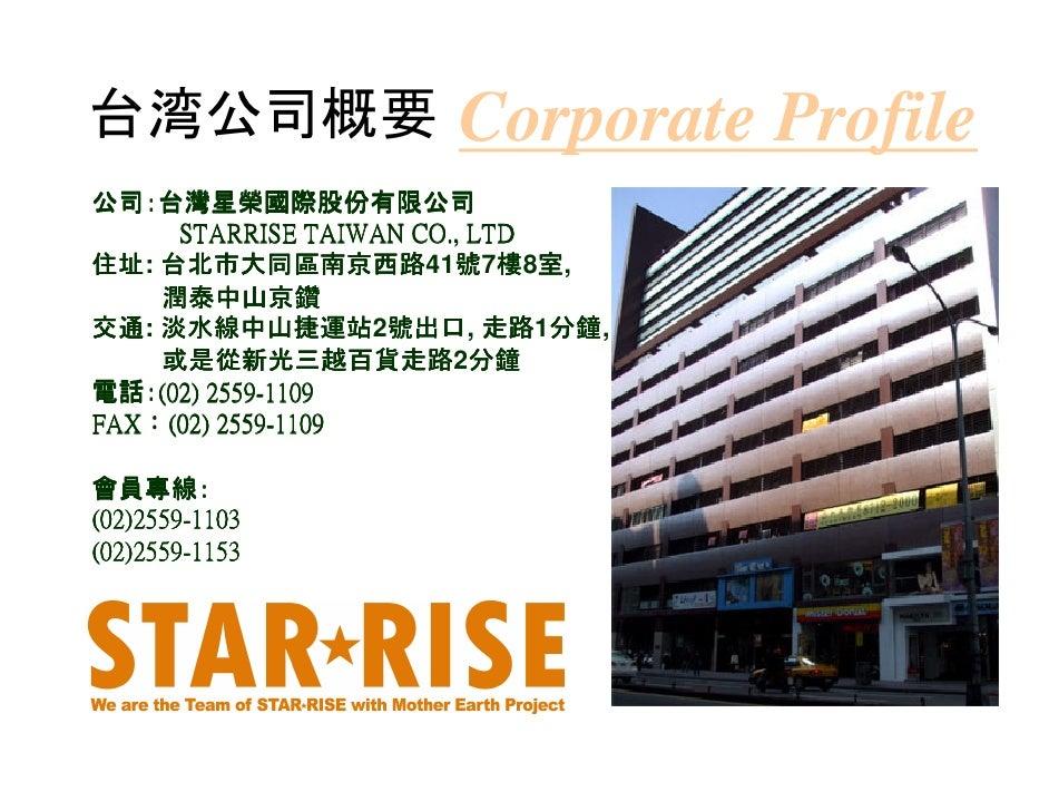 台湾公司概要                 Corporate Profile 公司:台灣星榮國際股份 公司:台灣星榮國際股份有限公司                      CO.,      STARRISE TAIWAN CO., L...