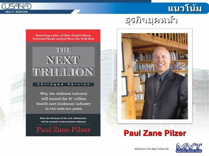 แนวโน้มธุรกิจยุคหน้า Paul Zane Pilzer