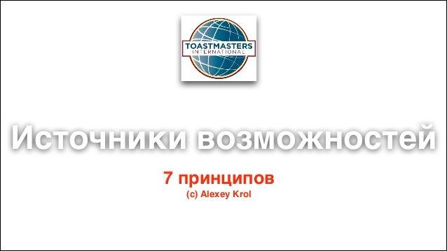 Источники возможностей 7 принципов2 (c) Alexey Krol2