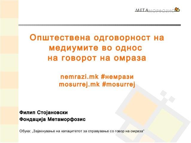 Општествена одговорност на медиумите во однос на говорот на омраза nemrazi.mk #немрази mosurrej.mk #mosurrej Филип Стојано...