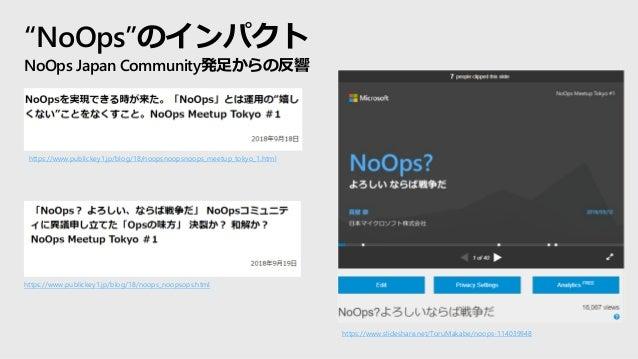 """NoOps""のインパクト NoOps Japan Community発足からの反響 https://www.publickey1.jp/blog/18/noops_noopsops.html https://www.publickey1.jp..."