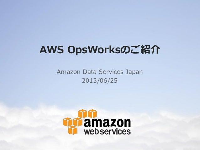AWS OpsWorksのご紹介Amazon Data Services Japan2013/06/25