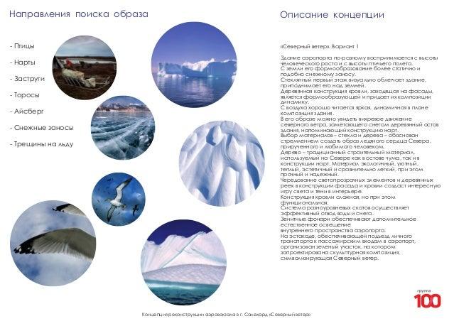 Аэропорт в г. Салехард: концепция северный ветер Slide 2