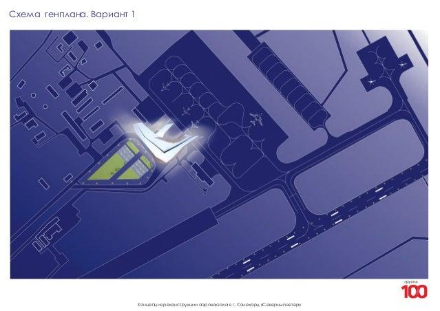 Аэропорт в г. Салехард: концепция северный ветер Slide 3