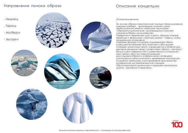 Аэропорт г. Салехард: концепция снежная равнина  Slide 2