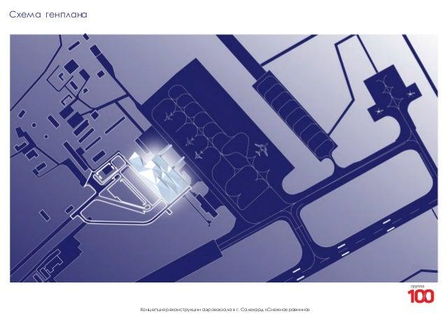 Аэропорт г. Салехард: концепция снежная равнина  Slide 3