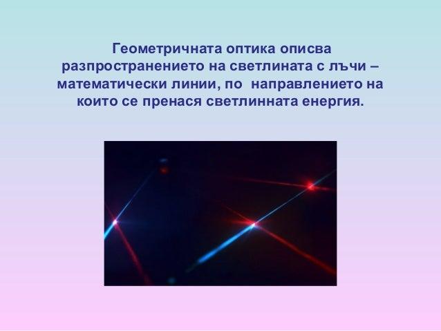 Optika Slide 2