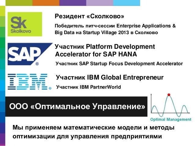 ООО «Оптимальное Управление» Резидент «Сколково» Победитель питч-сессии Enterprise Applications & Big Data на Startup Vill...