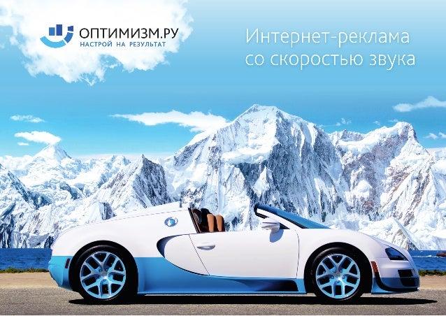 Кейсы по контекстной рекламе от optimism.ru