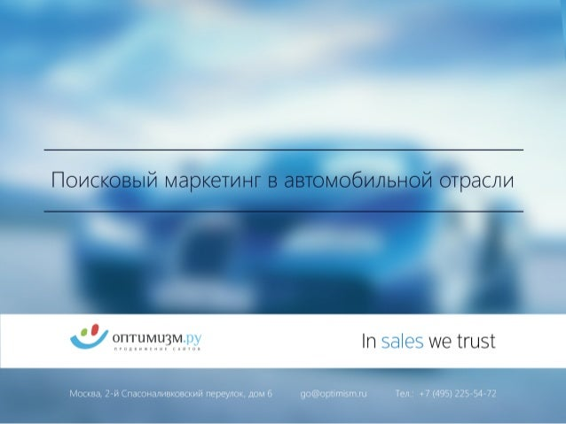В числе наших клиентов:  Поисковый маркетинг для автомобильной отрасли – одно из  приоритетных направлений нашей работы