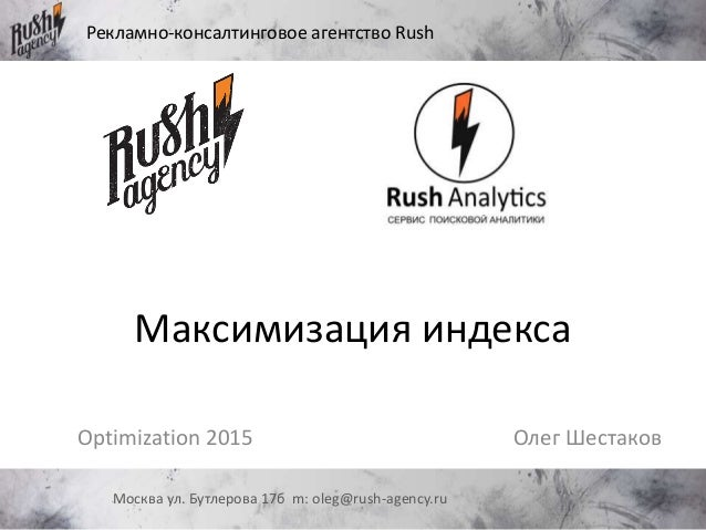 Максимизация индекса Олег ШестаковOptimization 2015 Рекламно-консалтинговое агентство Rush Москва ул. Бутлерова 17б m: ole...
