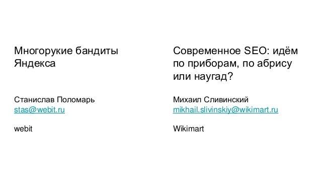 Многорукие бандиты Яндекса Станислав Поломарь stas@webit.ru webit Современное SEO: идём по приборам, по абрису или наугад?...