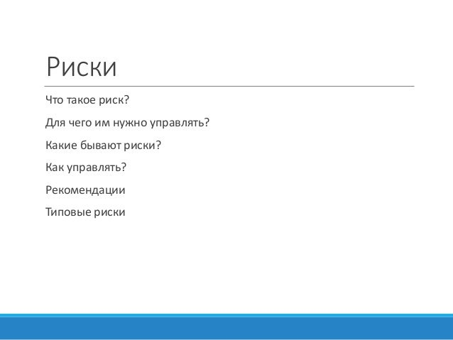 Управление рисками Slide 3