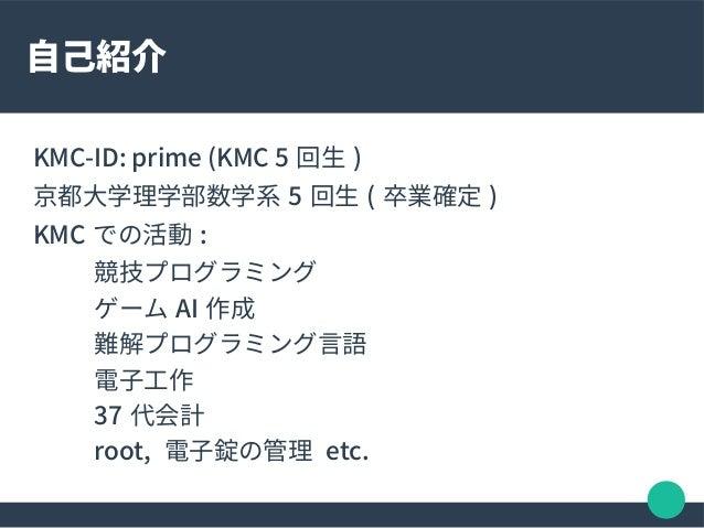 プログラムを高速化する話Ⅱ 〜GPGPU編〜 Slide 2